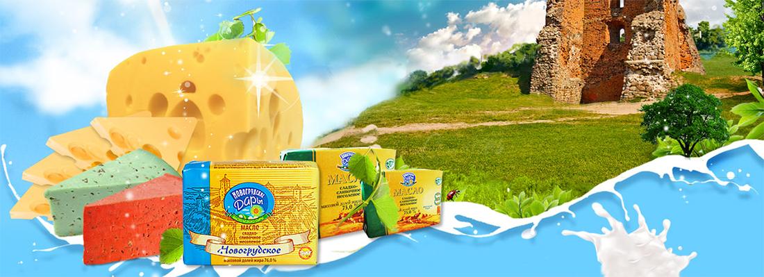 Новогрудские дары молочная компания оао сайт помощь при создании сайта в html